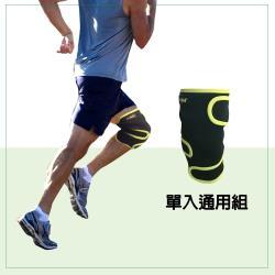 亞星 LIFEWELL膝力樂活護膝 肢體護具(未滅菌)護膝-單入組