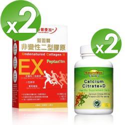 家倍健_挺固關日本非變性二型膠原蛋白2盒+精純檸檬酸鈣2瓶(30顆)