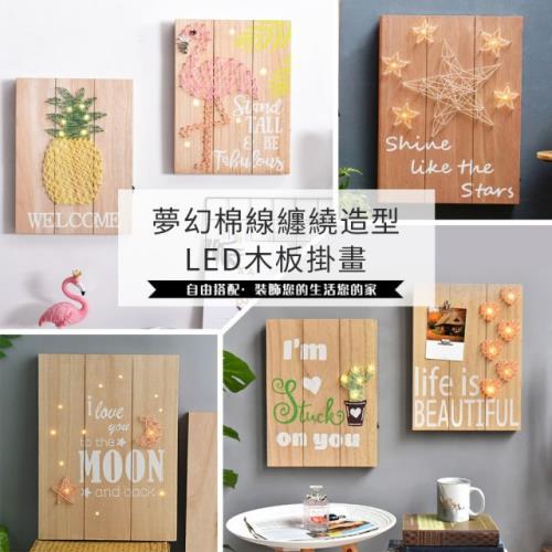 【交換禮物/半島良品】創意夢幻造型LED木板掛畫/6款(畢業禮物