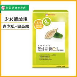 UDR 專利青木瓜雙蜂膠囊EX x1盒