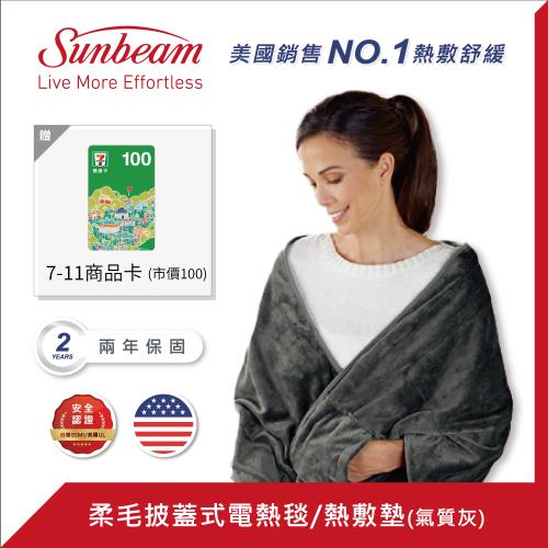 美國Sunbeam夏繽-柔毛披蓋式電熱毯(氣質灰)/