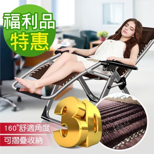 福利品 G+ 居家 無段式立體布休閒躺椅-方管加強版(多款任選)