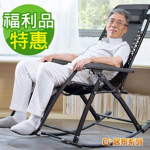 福利品 G+ 居家 無段式休閒躺椅-摺疊搖椅款