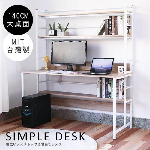 澄境 穩重型寬140公分附插座層架工作桌 書桌 辦公桌 電腦桌
