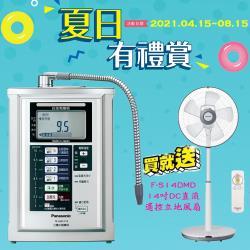 Panasonic國際牌鹼性離子整水器TK-AS63ZTA