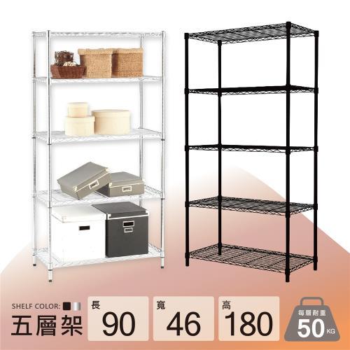 Ki Wish 鐵架MIT輕型五層置物架90x46x180cm(電鍍/黑色)