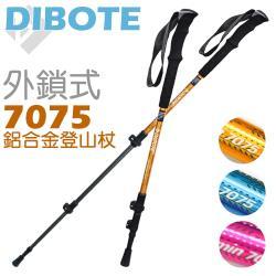 DIBOTE迪伯特  7075鋁合金 外鎖式登山杖 (藍/粉/黃)-2入