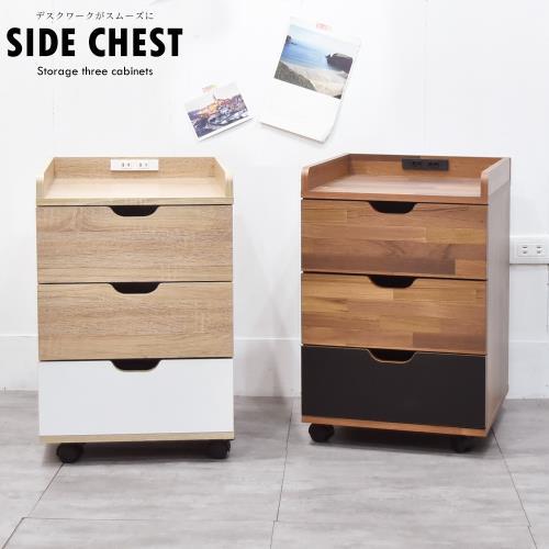 凱堡 木紋風三層活動櫃(附插座) 床頭櫃/三層櫃/三抽櫃/抽屜/活動輪