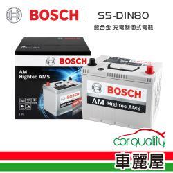 BOSCH 博世 電瓶BOSCH銀合金 充電制御 DIN80_送安裝(車麗屋)
