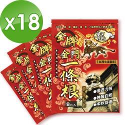 【龍金牌】金門一條根超大精油貼布-18包(超大尺寸15X11cm)