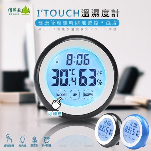 Beroso 倍麗森 觸控智慧型多功能溫濕度計-兩色可選