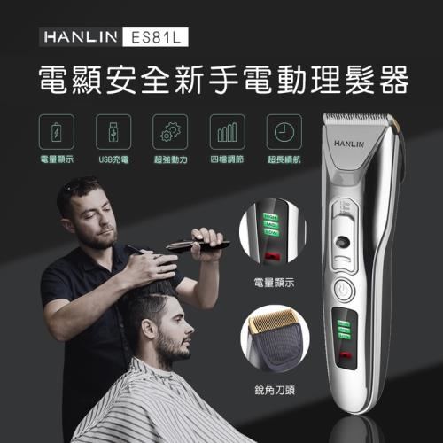 HANLIN-ES81L