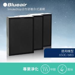 【瑞典Blueair】SmokeStop Filter/600 SERIES活性碳濾網 (3片/1組)