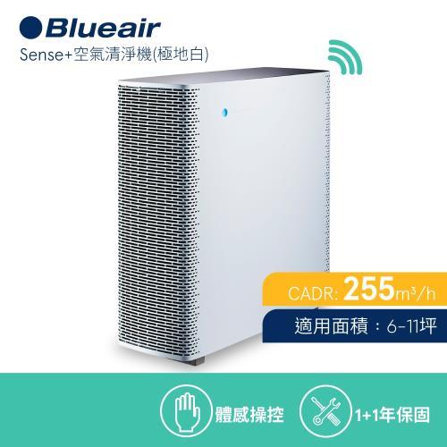 瑞典Blueair 去除99%病毒細菌 空氣清淨機抗PM2.5過敏原 SENSE+ 時尚白(6坪)