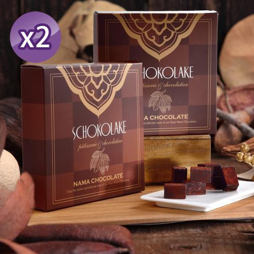 【巧克力雲莊】經典生巧克力x2