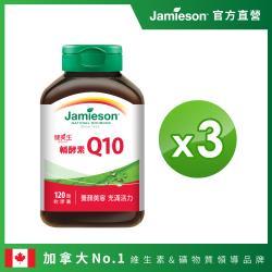 [Jamieson健美生]  大包裝 輔酵素Q10軟膠囊 120顆/瓶(加拿大原裝進口)3入組