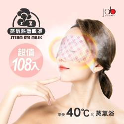 J.A.Beauty 熱敷SPA蒸氣眼罩108入無香味超值組