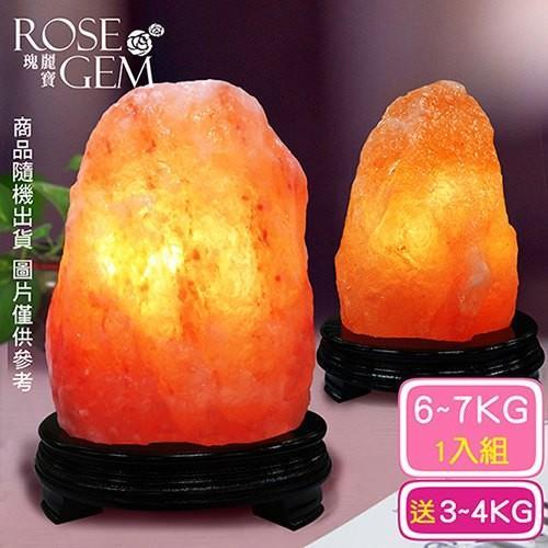 【瑰麗寶】《買大送小》精選玫瑰寶石鹽晶燈買6-7kg送3-4kg