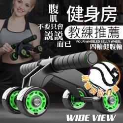 WIDE VIEW 四輪健腹輪(ZX-059)