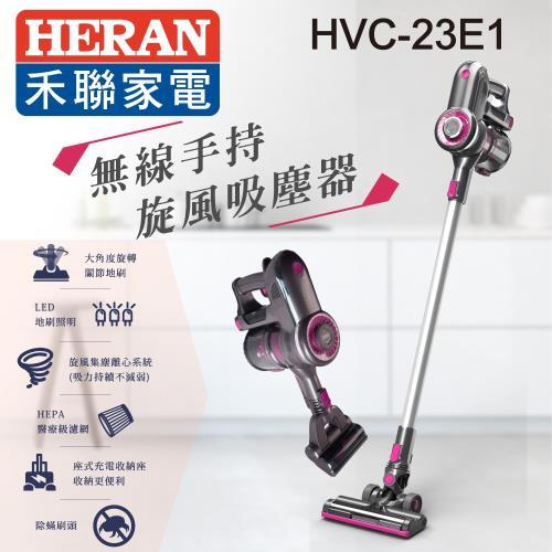 結帳驚喜價↘HERAN禾聯 無線手持旋風吸塵器 HVC-23E1