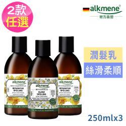 德國alkmene植萃精油潤髮乳250ml超值三入組(洋甘菊亮澤/金盞花修護兩款可選)