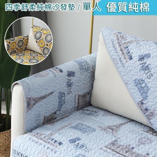 100%純棉四季舒柔防滑沙發墊-單人坐墊