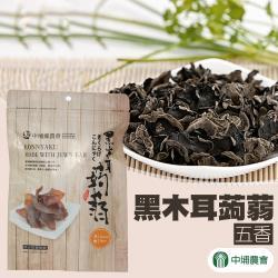 中埔農會  黑木耳蒟蒻-五香-100g-包 (3包一組)