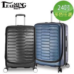 LEADMING-約定幸福24吋前開式擴充行李箱(廉航可用/多色可選)