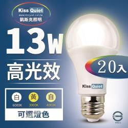 《Kiss Quiet》13W LED燈泡270超廣角(白光/黄光/自然光)全電壓球泡燈-20入