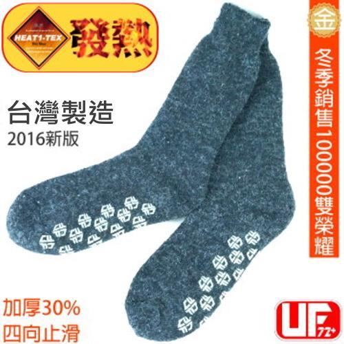 [UF72+](3雙組)新版台製-特種發熱長毛止滑過靴雪襪/雪地/加厚長毛升溫X2倍/男女適用(4色)/