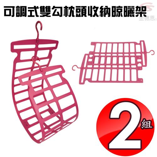 金德恩 台灣製造 2組360度旋轉可調式雙勾枕頭收納晾曬架/隨機色/曬鞋靴/絨毛布偶