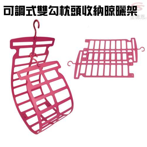 金德恩 台灣製造 360度旋轉可調式雙勾枕頭收納晾曬架/隨機色/曬鞋靴/絨毛布偶