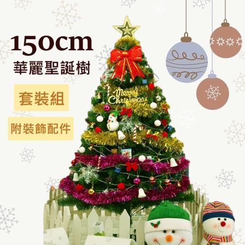 彩色絢麗精美5尺聖誕樹套裝組-150cm