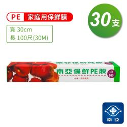 南亞 PE 保鮮膜 家庭用 (30cm*100尺) (30支)