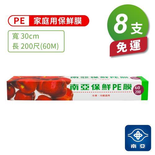 南亞 PE 保鮮膜 家庭用 (30cm*200尺) (8支)