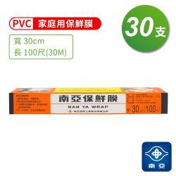 南亞 PVC 保鮮膜 家庭用 (30cm*100尺) (30支)