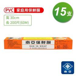 南亞 PVC 保鮮膜 家庭用 (30cm*200尺) (15支)