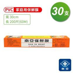 南亞 PVC 保鮮膜 家庭用 (30cm*200尺) (30支)