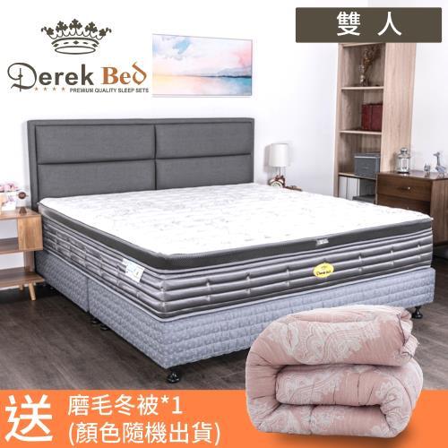 DEREK年底唯一換床專案皇室典藏床組-雙/