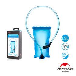 Naturehike 雙料耐壓運動便攜吸嘴飲水袋1.5L 藍色