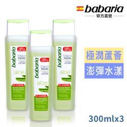 西班牙babaria極潤蘆薈保濕化妝水300ml(超值三入)