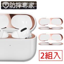 防摔專家 蘋果AirPods Pro藍牙耳機內蓋防塵金屬保護膜 腮紅金2入