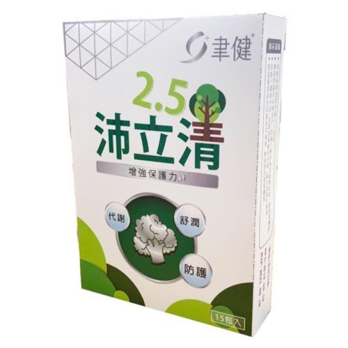 聿健防護舒潤2.5沛立清熱銷組-社/