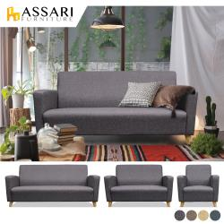 ASSARI-傑西1+2+3人座貓抓皮耐磨沙發