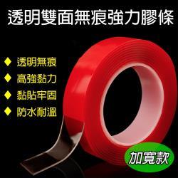 專業萬用無痕透明雙面強力防水膠條(加寬款4入)
