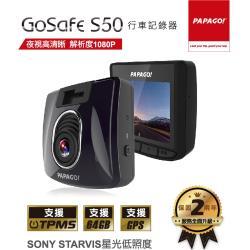 PAPAGO! GoSafe S50星光夜視行車記錄器