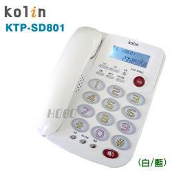Kolin 歌林 來電顯示有線電話 KTP-SD801 (兩色可選)