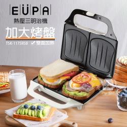 優柏EUPA  熱壓三明治機 熱壓土司機 新品上市 TSK-2927