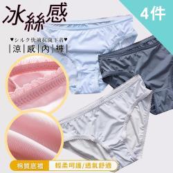 【enac 依奈川】性感無痕低腰三角內褲(超值4件組-隨機色)