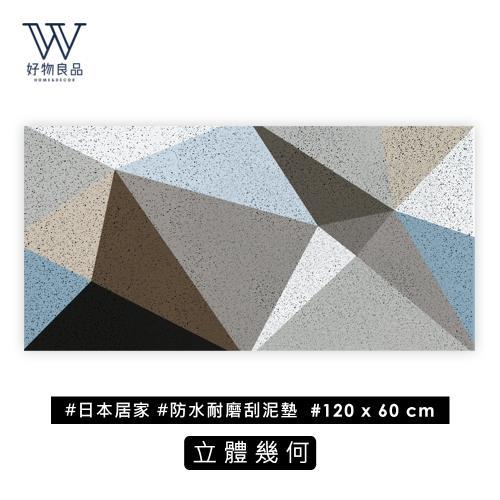 好物良品-㊣獨家設計㊣日本居家可剪裁玄關刮泥墊_60x120cm 立體幾何